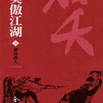 [PDF] [EPUB] 笑傲江湖 [The Proud Smiling Wanderer] Download