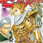 [PDF] [EPUB] 七つの大罪 10 [Nanatsu no Taizai 10] (The Seven Deadly Sins, #10) Download