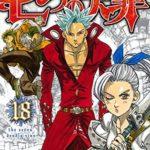 [PDF] [EPUB] 七つの大罪 18 [Nanatsu no Taizai 18] (The Seven Deadly Sins, #18) Download