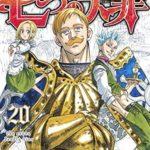 [PDF] [EPUB] 七つの大罪 20 [Nanatsu no Taizai 20] (The Seven Deadly Sins, #20) Download