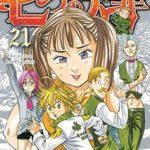 [PDF] [EPUB] 七つの大罪 21 [Nanatsu no Taizai 21] (The Seven Deadly Sins, #21) Download