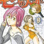 [PDF] [EPUB] 七つの大罪 9 [Nanatsu no Taizai 9] (The Seven Deadly Sins, #9) Download