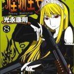 [PDF] [EPUB] Princess Resurrection, Vol. 8 Download